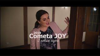 Cometa JOY - С новым годом