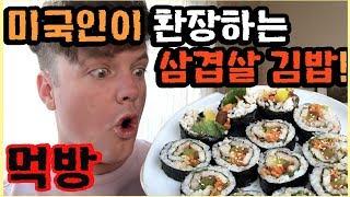 삼겹살 김밥을 처음먹어본 미국인 남편의 반응! 김치 안줬다고 혼났어요...(딸래미 폭풍 수다 !!ㅋㅋㅋㅋ)