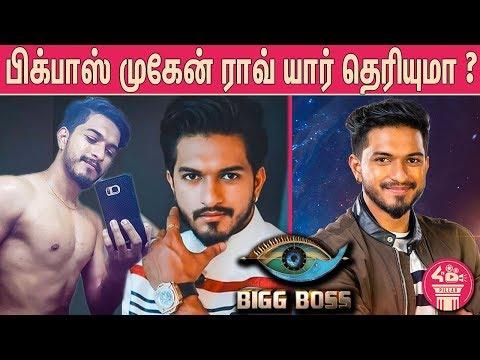 BIGG BOSS முகேன் ராவ் யார் தெரியுமா ? : Bigg