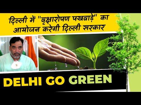 """पौधे लगाओ, पर्यावरण बचाओ अभियान के तहत दिल्ली में """"वृक्षारोपण पखवाड़े"""" का आयोजन करेगी दिल्ली सरकार"""