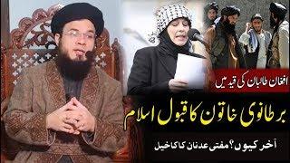 Why Yvonne Ridley accept Islam ? Mufti Adnan Kakakhel   Taliban Prisoner Converts To Islam  