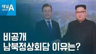 [뉴스분석]비공개 남북정상회담 이유는? | Kholo.pk