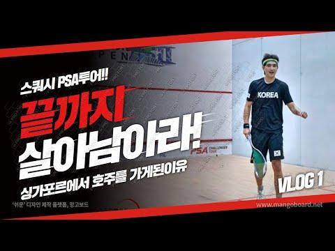 [영훈TV] 11월 스쿼시 해외투어 브이로그 시작!/ 필리핀대표 선수의 훈련제안을 거절한 영티.....