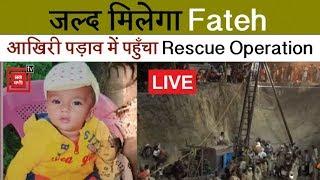 जल्द मिलेगा Fateh, आखिरी पड़ाव में पहुँचा Rescue Operation   FatehVeer Singh Live