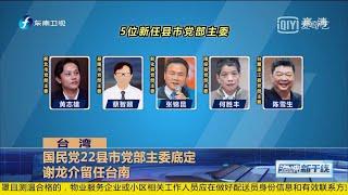《海峡新干线》国民党22县市党部主委底定 谢龙介留任20200402