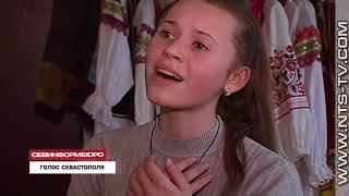 17.02.2018 Севастопольская школьница очаровала жюри проекта «Голос Дети»