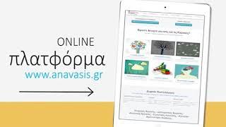 πτυχιακες εργασιες - Anavasis.gr