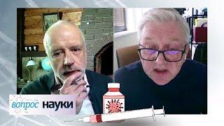 Вакцина против коронавируса | Вопрос науки с Алексеем Семихатовым