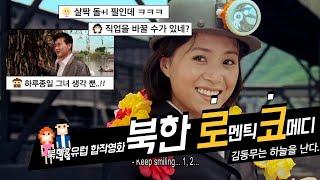[광주통일관] 통일씨네 CINE - 김동무는 하늘을 난다 (북한 로맨스 코메디 영화리뷰)