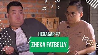 Zheka Fatbelly - ПЕРВОЕ большое интервью