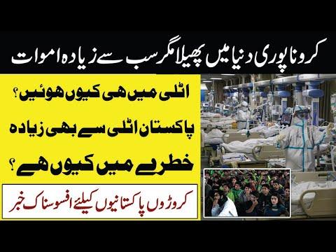 کرونا پوری دنیا میں پھیلا لیکن سب سے زیادہ اموات اٹلی میں ہی کیوں ہوئی؟ پاکستان کو اٹلی سے بھی زیادہ خطرہ؟