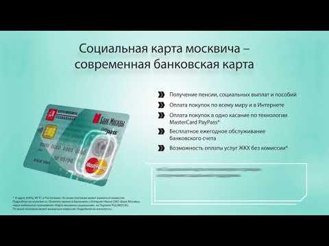 Что такое социальная карта москвича?
