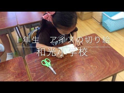 和光小学校 1年生 アイヌの切り絵
