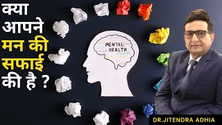3:05 Now playing Watch later Add to queue How to do Mental House Cleaning | Mental Health Awareness | HINDI Video | Dr. Jitendra Adhia - PLAYING