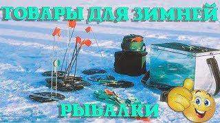 Жерлицы для зимней рыбалки с алиэкспресс