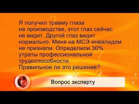 Вопрос эксперту - Элида Сабирова (Инвалидность)