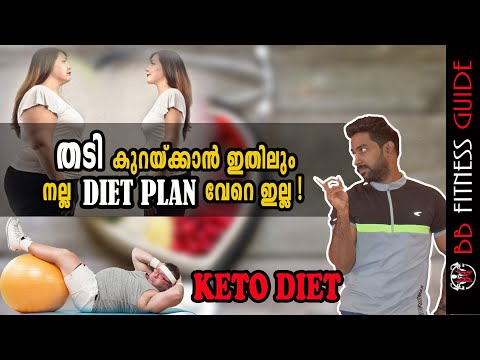   DIET PLAN FOR FAST FAT LOSS - KETOGENIC DIET  Malayalam ...