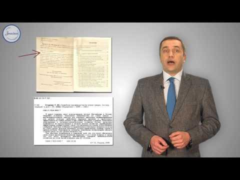 Основные виды переработки текста: Реферат. Аннотация. Рецензия
