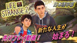 【日本語字幕】-先行プレイ- ライフイズストレンジ2 Life is Strange 2 - Gameplay | PS4