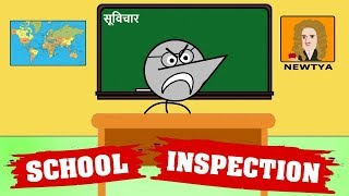 The School Inspection | Angry Prash