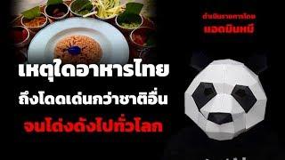 คอมเมนต์ชาวโลก-เหตุใดอาหารไทย ถึงโดดเด่นกว่าประเทศอื่น จนโด่งดังไปทั่วโลก ส่องคอมเมนต์ชาวโลก