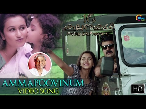 Ammapoovinum Video Song - Pathu Kalpanakal - S Janaki