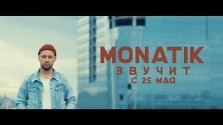 MONATIK - Звучит (промо альбома)