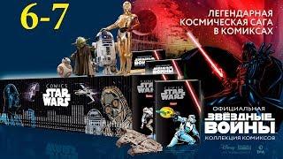 №6-7 Звёздные Войны. Официальная коллекция комиксов ● Классика. Часть 6-7