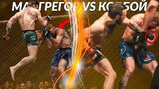 Вот почему Конор МакГрегор УНИЧТОЖИЛ Дональда Серроне ! ТЕХНИЧЕСКИЙ РАЗБОР поединка UFC 246