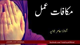 Heart Touching Urdu Story Makafat E Amal Emotional Story