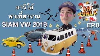 โอ้ลั้นลา OH Lunla EP. 8 โอ้พาเที่ยวงาน VW SIAM 2019