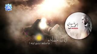 حايرة الرادود محمد الحجيرات محرم 1437 هـ تحميل MP3