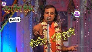 Pabitra Mukherjee Kirtan  প্রবিত্র মুখার্জি  Part 2