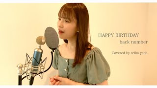 mqdefault - 【歌ってみた】HAPPY BIRTHDAY / back number (covered by reika yada)