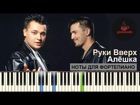 Руки вверх - Алёшка НОТЫ & MIDI | КАРАОКЕ | PIANO COVER | PIANOKAFE