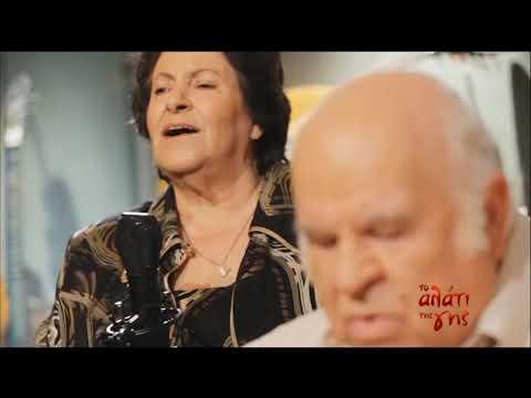 To Αλάτι της Γης «Νίκος και Γιασεμή Σαραγούδα – Μικρασιάτικο γλέντι» | 16/08/20 | ΕΡΤ