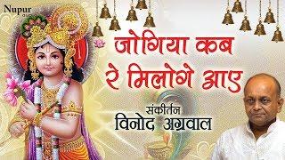 जोगिया कब रे मिलोगे आए   Jogiya Kab Re Miloge Aaye   Vinod Agarwal   NonStop Peaceful Krishna Song