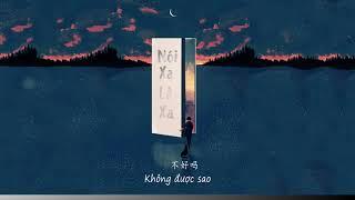 [Vietsub|LCM's VNFanpage] Nói Xa Là Xa (说散就散) - Lão Can Ma (Lao乾媽)