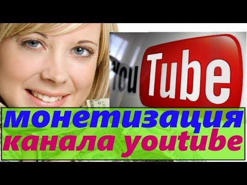 монетизация канала youtube/какая монетизация на ютубе/виды контента на ютубе/оптимизация ролика