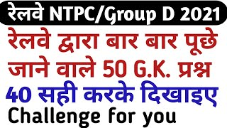 part 1🔥RRB NTPC /group d 2019 top 50 most important questions/ rrb ntpc and  group d previous year