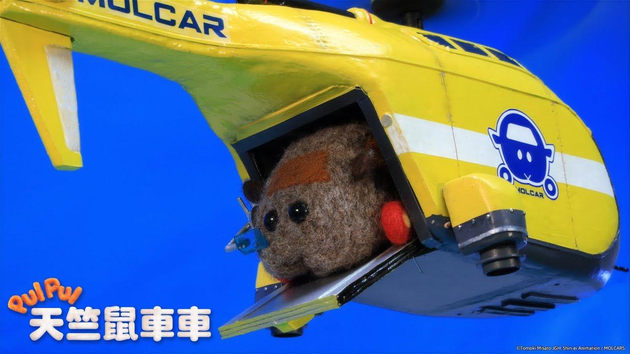 PUIPUI天竺鼠車車的最新動畫縮圖