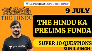 The Hindu ka Prelims Funda | Super 10 Questions [UPSC CSE/IAS 2021/2022 Hindi] Sunil Singh