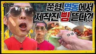Middle-aged man takes on street food in Myeongdong | Wassup Man ep.28