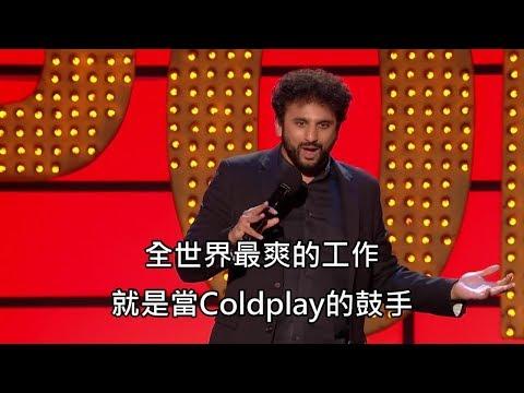 全世界最爽的工作,就是當Coldplay的鼓手