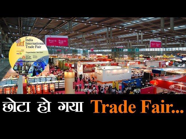 किस कारण सीमित हो गया Trade Fair, नहीं होगी ज्यादा लोगों की एंट्री