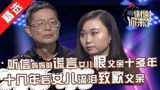 重庆卫视《谢谢你来了》20170314:我把爸爸丢了