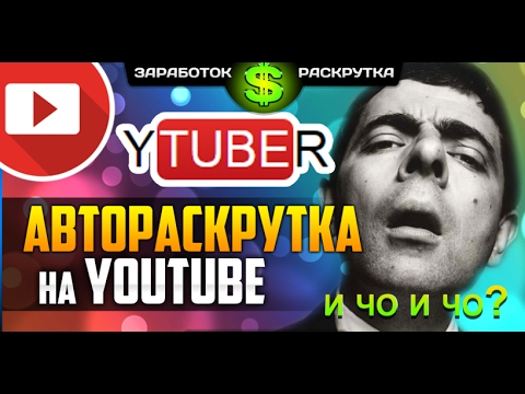 YTMonster Раскрутка Ютуб Бесплатно