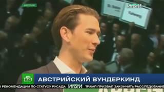 Канцлер с лицом ребенка. Себастьян Курц - самый молодой лидер европейской страны