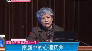 李玫瑾教授讲教育-家庭中的心里抚养。早预防,不要等到发生才追悔莫及