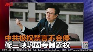 周孝正:三峡出事将动摇中共统治,香港可能出现第二个六四(《中国研究院》精选)